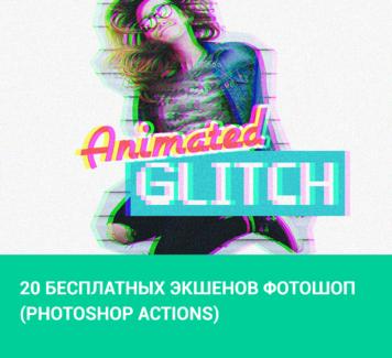 17 бесплатных экшенов фотошоп (Photoshop Actions)