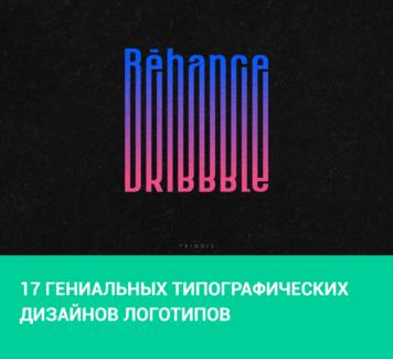 17 гениальных типографических дизайнов логотипов
