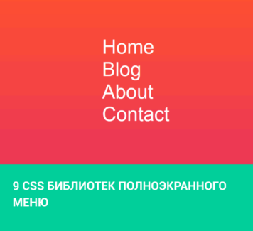 9 CSS библиотек полноэкранного меню