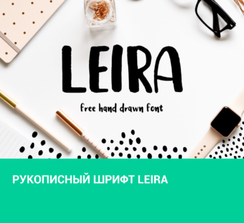 Рукописный шрифт Leira