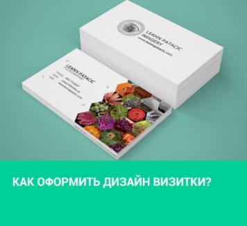Как оформить дизайн визитки?