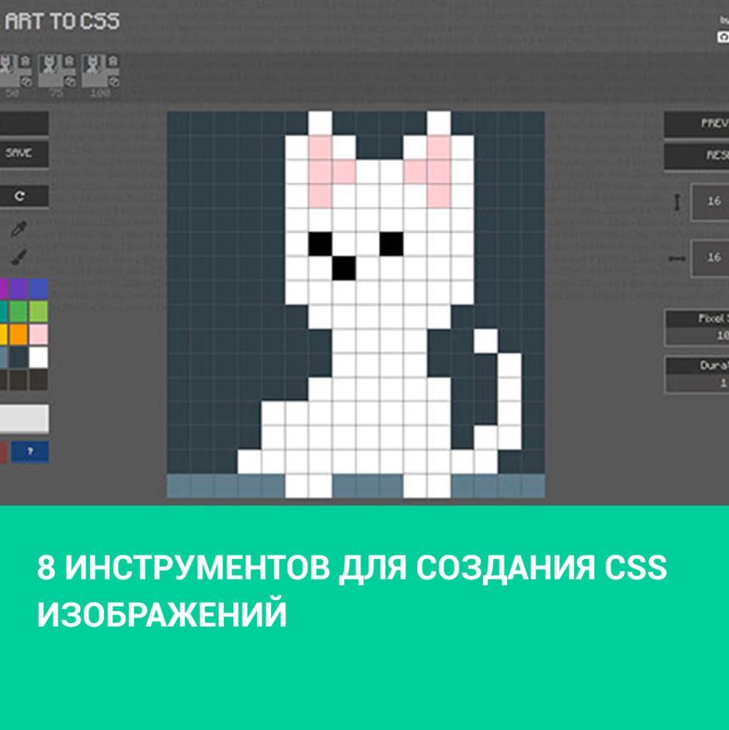 8 инструментов для создания CSS изображений