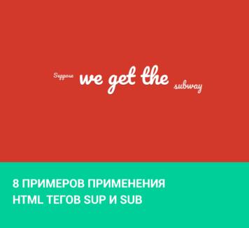 8 примеров применения HTML тегов sup и sub