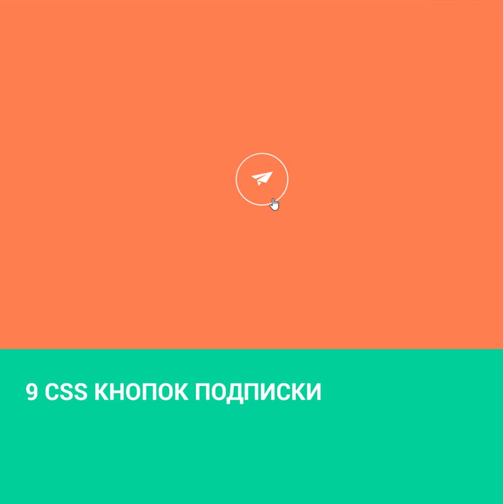 9 CSS кнопок подписки