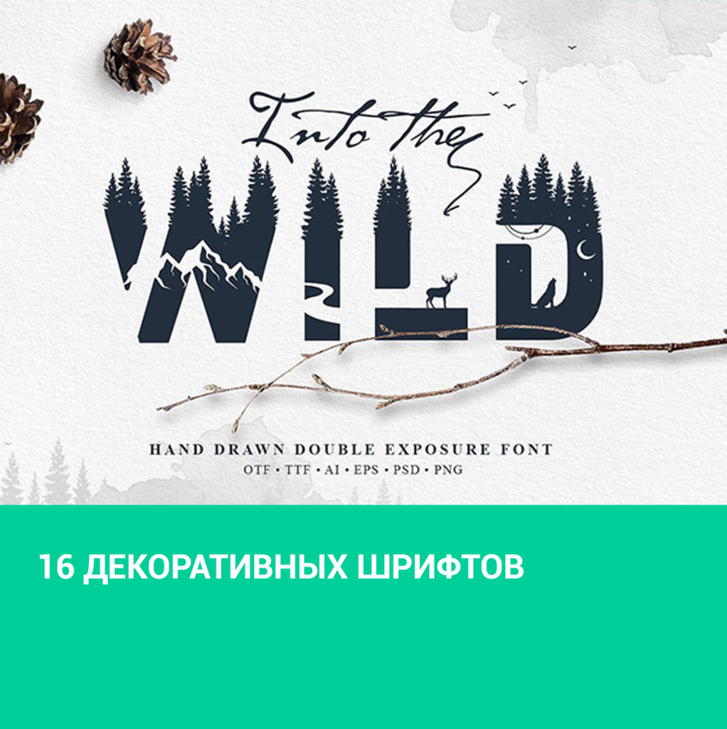16 декоративных шрифтов
