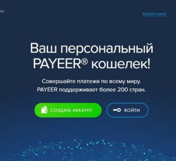 Payeer: платежная система, идущая в ногу со временем